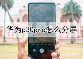 华为p30pro怎么分屏