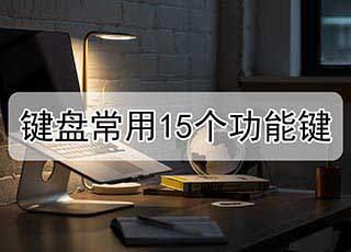 键盘常用15个功能键