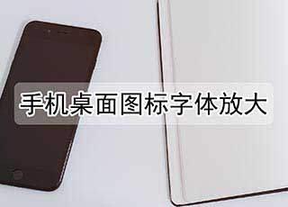 手机桌面图标字体放大