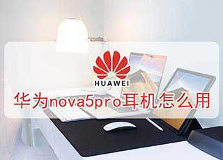 华为nova5pro耳机怎么用