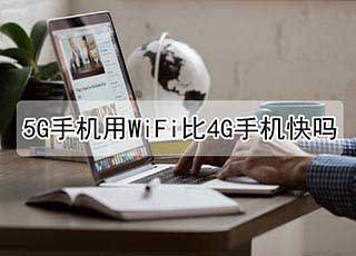 5g手机用wifi比4g手机快吗
