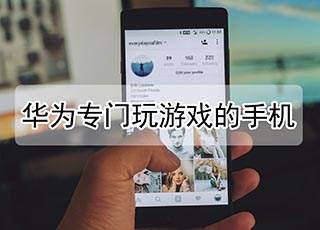 华为专门玩游戏的手机