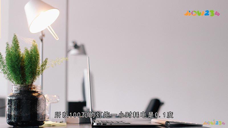 100瓦的灯泡一小时多少电(视频详解+图文介绍)「防骗知识」