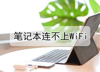 笔记本连不上WiFi