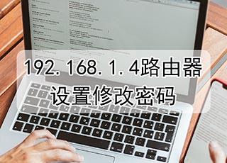 192.168.1.4路由器设置修改密码