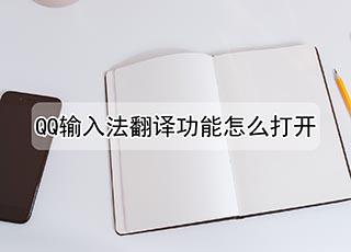 QQ输入法翻译功能怎么打开