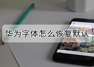华为字体怎么恢复默认