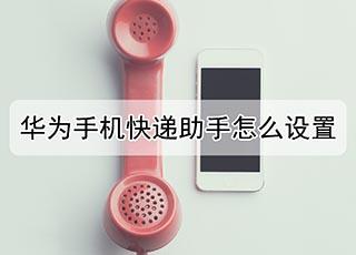 华为手机快递助手怎么设置