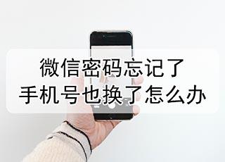 微信密码忘记了手机号也换了怎么办