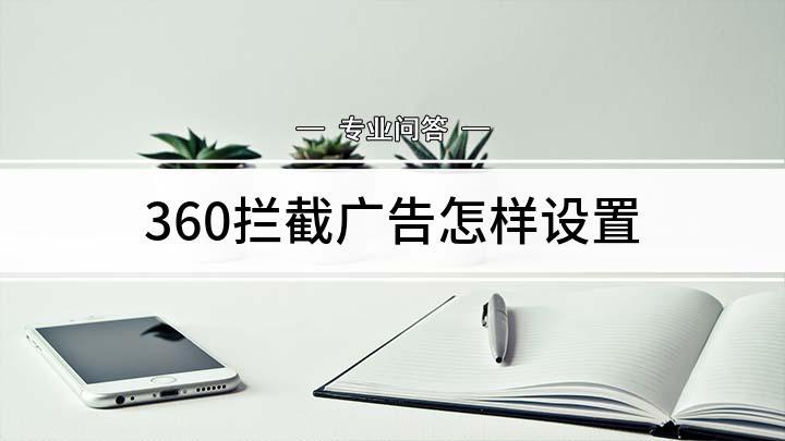 360拦截广告怎样设置