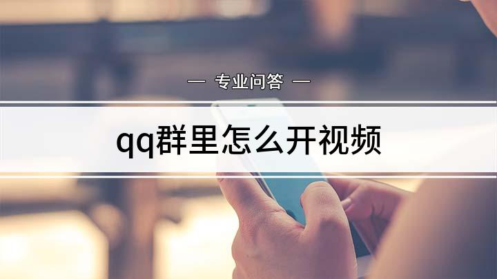 qq群里怎么开视频