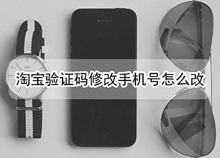 淘宝验证码修改手机号怎么改