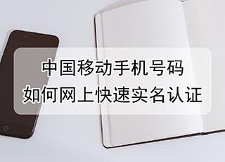 中国移动手机号码如何网上快速实名认证