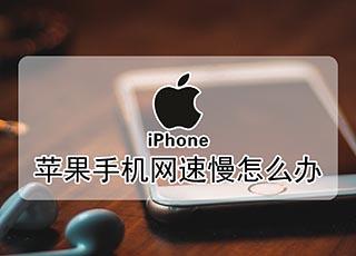 苹果手机网速慢怎么办