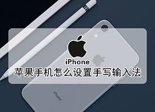 苹果手机怎么设置手写输入法