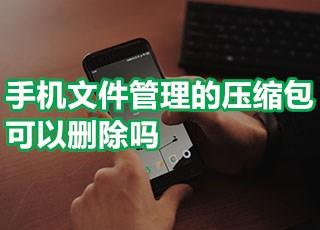 手机文件管理的压缩包可以删除吗
