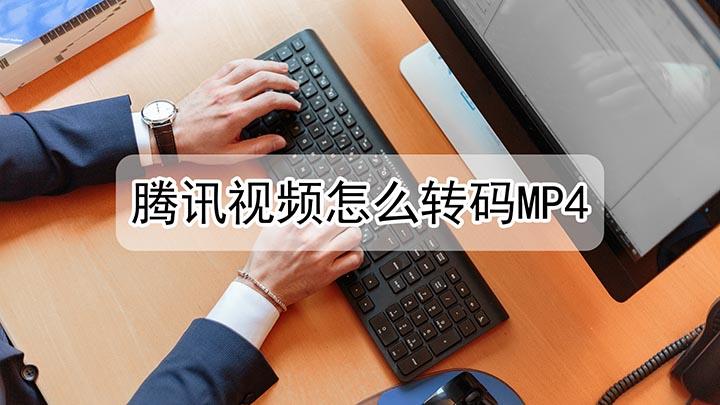 腾讯视频怎么转码mp4
