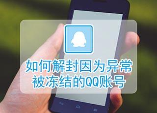 如何解封因为异常被冻结的QQ账号