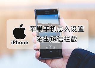 苹果拦截短信怎么设置
