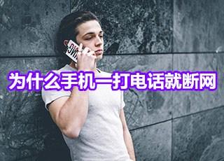 为什么手机一打电话就断网