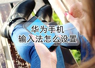 华为手机输入法怎么设置