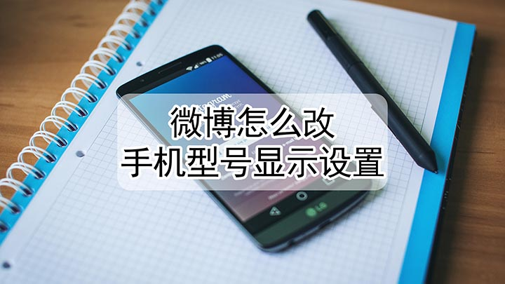 微博怎么改手机型号显示设置