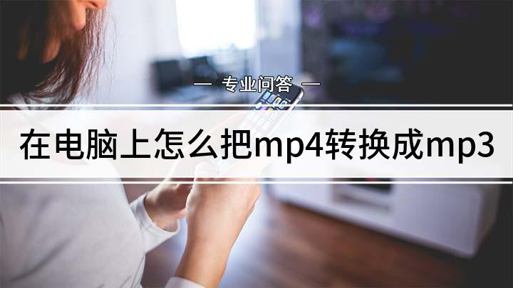 在电脑上怎么把mp4转换成mp3
