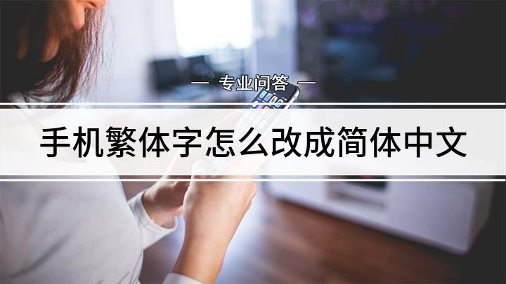 手机繁体字怎么改成简体中文