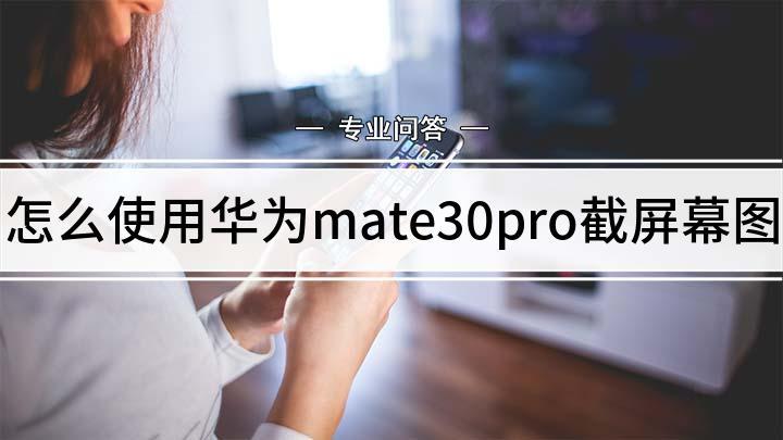 怎么使用华为mate30pro截屏幕图