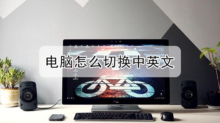 电脑怎么切换中英文