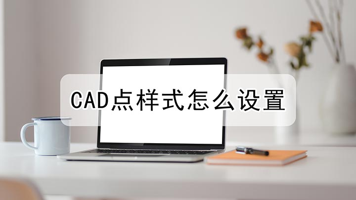 CAD点样式怎么设置