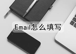 email怎么填写
