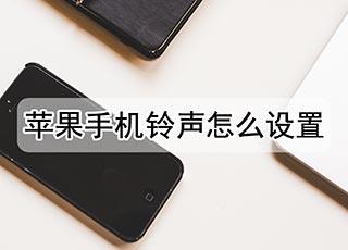 苹果手机铃声怎么设置