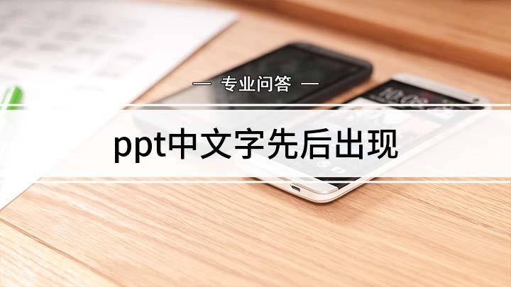 ppt中文字先后出现