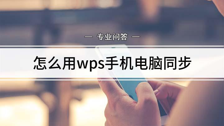 怎么用wps手机电脑同步