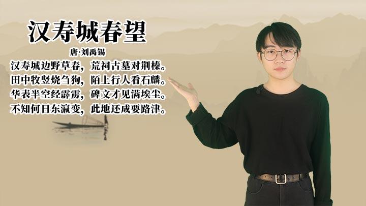 《汉寿城春望》讲解
