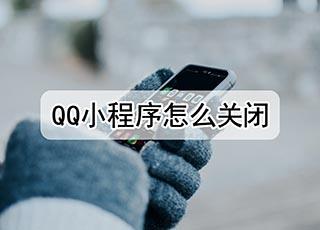 qq小程序怎么关闭