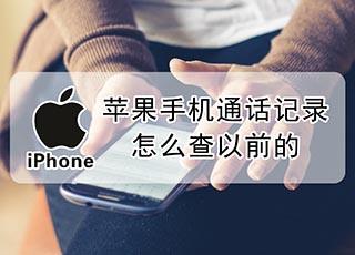 苹果手机通话记录怎么查以前的