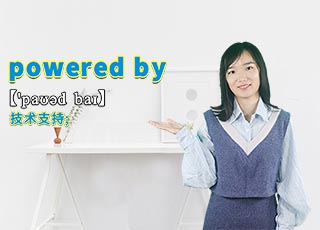 """""""powered by""""的讲解"""