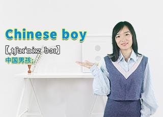 """chinese boy""的讲解"
