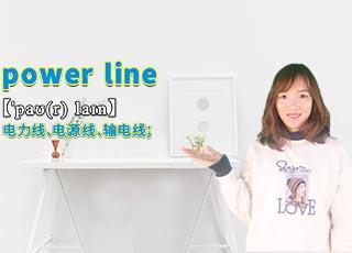 """power line""的讲解"