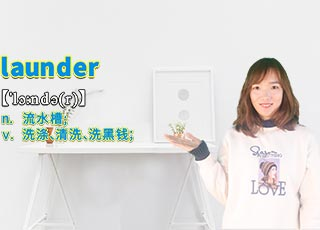 """launder""的讲解"