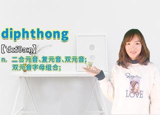 """diphthong""的讲解"