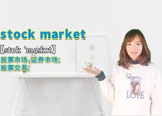 """stock market""的讲解"