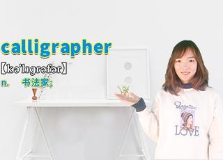 """calligrapher""的翻译、发音及应用"