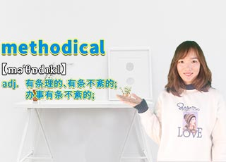 """methodical""的讲解"