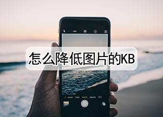 怎么降低图片的kb