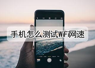手机怎样测试wifi网速