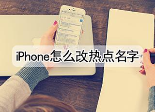 iphone怎么改热点名字