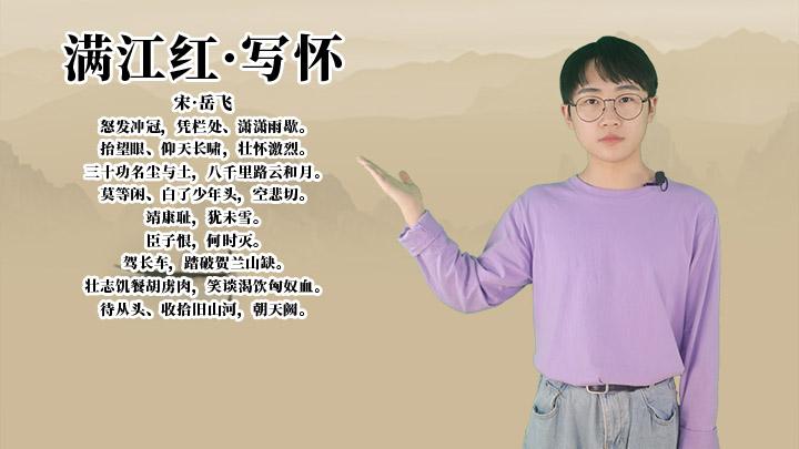 岳飞《满江红·写怀》讲解